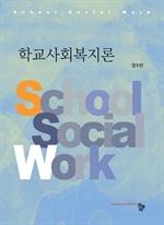도서 이미지 - 학교사회복지론