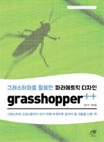 도서 이미지 - 그래스하퍼를 활용한 파라메트릭 디자인 grasshopper++