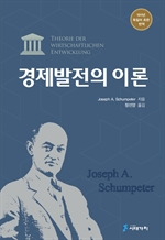 도서 이미지 - 경제발전의 이론