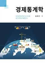 도서 이미지 - 경제통계학