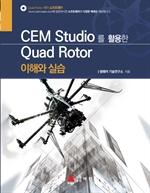 도서 이미지 - (CEM studio를 활용한) quad rotor 이해와 실습