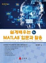 도서 이미지 - (쉽게 배우는) MATLAB 입문과 활용 5판