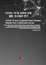 도서 이미지 - COVID-19 및 선천성 심장 질환, 조사결과 연구(COVID-19 and Congenital Heart Disease: Results from a Nation
