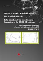도서 이미지 - COVID-19 바이러스 발생에 대한 데이터 분석 및 예측에 대한 연구 (Data-based analysis, modelling and forecasting of