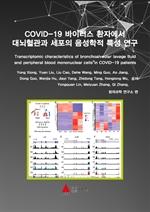도서 이미지 - COVID-19 바이러스 환자에서 대뇌혈관과 세포의 음성학적 특성 연구