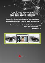 도서 이미지 - COVID-19 바이러스의 안과 원격 치료에 대한연구 (Remote Eye-Tracking for Cognitive Telerehabilitation and In