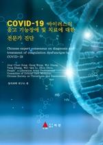 도서 이미지 - COVID-19 바이러스의 응고 기능장애 및 치료에 대한 전문가 진단