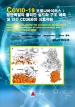 도서 이미지 - COVID-19 코로나바이러스 : 당단백질의 글리칸 실드와 구조 예측 및 인간 CD26과의 상호작용