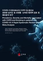 도서 이미지 - COVID-19 환자에서의 COPD 및 흡연과 관련된 심각도 및 사망률 : 신속한 체계적 검토 및 메타분석 연구(Prevalence, Severity and Mo