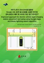 도서 이미지 - MATLAB & Simulink을 활용한 Google 지도 검색 알고리즘을 사용한 전기차 급속 충전소 배치 및 사이징 개선 접근 방식연구(Improved appr