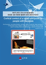 도서 이미지 - MATLAB & Simulink을 활용한 마비로 인한 제한된 활동에 관한 패턴인식연구(Cortical control of a tablet computer by p