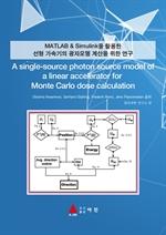 도서 이미지 - MATLAB & Simulink을 활용한 선형 가속기의 광자모델 계산을 위한 연구(A single-source photon source model of a lin