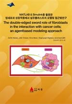 도서 이미지 - MATLAB & Simulink을 활용한 암세포와 상호작용에서 섬유블라스트의 모델링 접근법연구(The double-edged sword role of fibrob