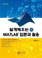 도서 이미지 - MATLAB 입문과 활용(쉽게 배우는)(4판)