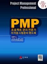 도서 이미지 - PMP 프로젝트 관리 전문가 자격증 시험준비 핸드북