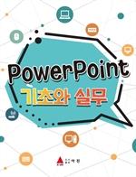 도서 이미지 - PowerPoint 기초와 실무