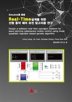 도서 이미지 - Real-Time설계를 위한 선형 동작 제어 유전 알고리즘 연구