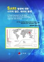 도서 이미지 - SARS 발생에 대한 시각적 접근, 데이터 분석 (A Visual Approach for the SARS (Severe Acute Respiratory Syndr
