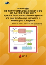 도서 이미지 - Simulink 활용 디젤 엔진 SCR 시스템에서 암모니아 커버리지 비율 및 입력 동시 추정을 위한 입자 필터연구(A particle filter for ammo