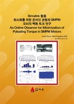 도서 이미지 - Simulink 활용 최소화를 위한 온라인 관찰자 SMPM 모터의 맥동 토크 연구(An Online Observer for Minimization of Pulsa
