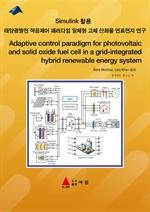 도서 이미지 - Simulink 활용 태양광발전 적응제어 패러다임 일체형 고체 산화물 연료전지 연구(Adaptive control paradigm for photovoltaic