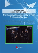도서 이미지 - Simulink를 활용한 동기화의 주관적 감각 실험연구(The Subjective Sensation of Synchrony : An Experimental Stu