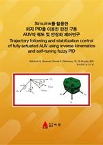 도서 이미지 - Simulink를 활용한 퍼지 PID를 이용한 완전 구동 AUV의 궤도 및 안정화 제어연구(Trajectory following and stabilization