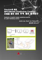 도서 이미지 - Simulink을 활용 MPC(Model Predictive Control) 모텔을 통한 경로 추적 제어 분석연구