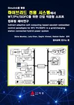 도서 이미지 - Simulink을 활용 하이브리드 전원 시스템에서 WT/PV/SOFC를 위한 간접 적응형 소프트 컴퓨팅 제어연구