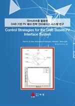 도서 이미지 - Simulink을 활용한 DAB 기반 PV 제어 전략 인터페이스 시스템 연구(Control Strategies for the DAB Based PV Interfa