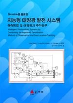 도서 이미지 - Simulink을 활용한 지능형 태양광 발전 시스템-관측방법 및 태양위치 추적연구