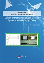 도서 이미지 - Simulink활용 분산 엔진 제어 시스템의 설계연구(Design of Distributed Engine Control Systems with Uncertain