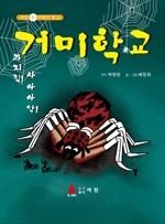 도서 이미지 - 거미학교