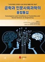 도서 이미지 - 공학과 인문사회과학의 융합통섭