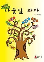 도서 이미지 - 나뭇잎 과자