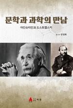 도서 이미지 - 문학과 과학의 만남