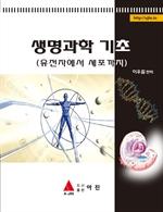 도서 이미지 - 생명과학 기초