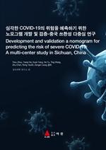 도서 이미지 - 심각한 COVID-19의 위험을 예측하기 위한 노모그램 개발 및 검증-중국 쓰촨성 다중심 연구(Development and validation a nomogram