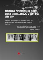 도서 이미지 - 심층특성과 지지벡터머신을 이용한 코로나바이러스병(COVID-19) 검출 연구