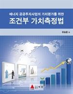 도서 이미지 - 에너지 공공투자사업의 가치평가를 위한 조건부 가치측정법