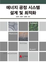 도서 이미지 - 에너지 공정 시스템 설계 및 최적화