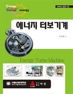 도서 이미지 - 에너지 터보기계