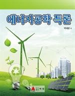 도서 이미지 - 에너지공학 특론