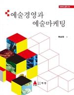도서 이미지 - 예술경영과 예술마케팅