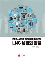 도서 이미지 - 온실가스 감축을 위한 미활용 에너지로써 LNG 냉열의 활용