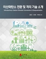 도서 이미지 - 이산화탄소 전환 및 격리기술소개