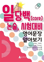 도서 이미지 - 일당백(core) 논술, 시험대비 영어문장 알아보기
