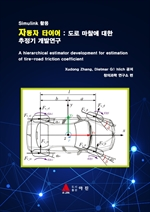 도서 이미지 - 자동차 타이어- 도로 마찰에 대한 추정기 개발연구