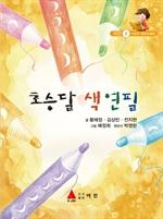 도서 이미지 - 초승달 색연필