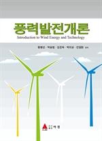 도서 이미지 - 풍력발전개론